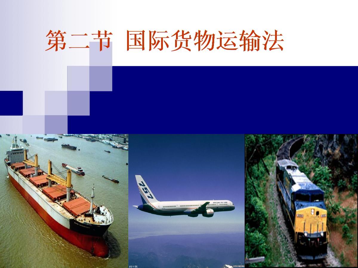 """中国政法大学本科·国际经济法·杨帆·货物运输(考研用,非""""法考""""内容).ppt"""