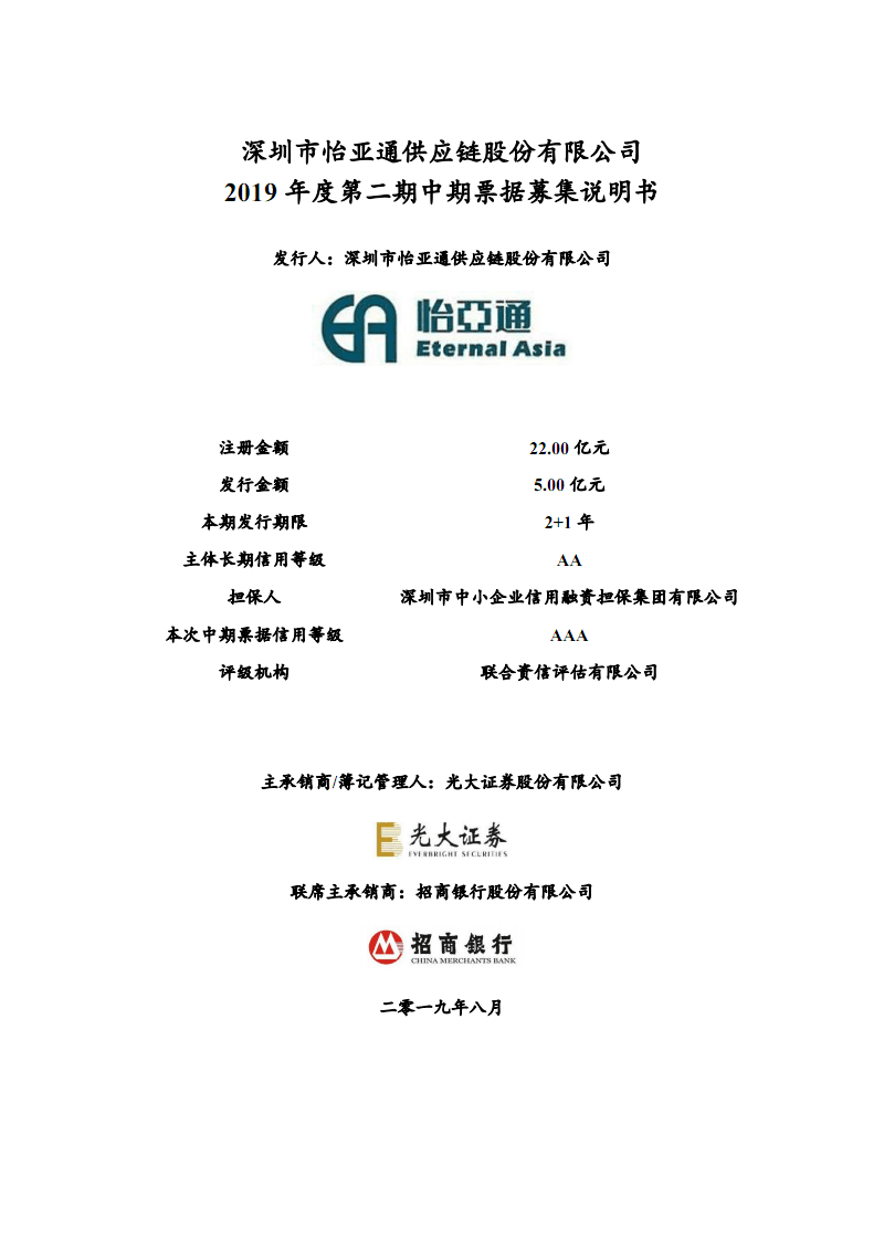 深圳市怡亚通供应链股份有限公司2019年度第二期中期票据募集说明书.pdf