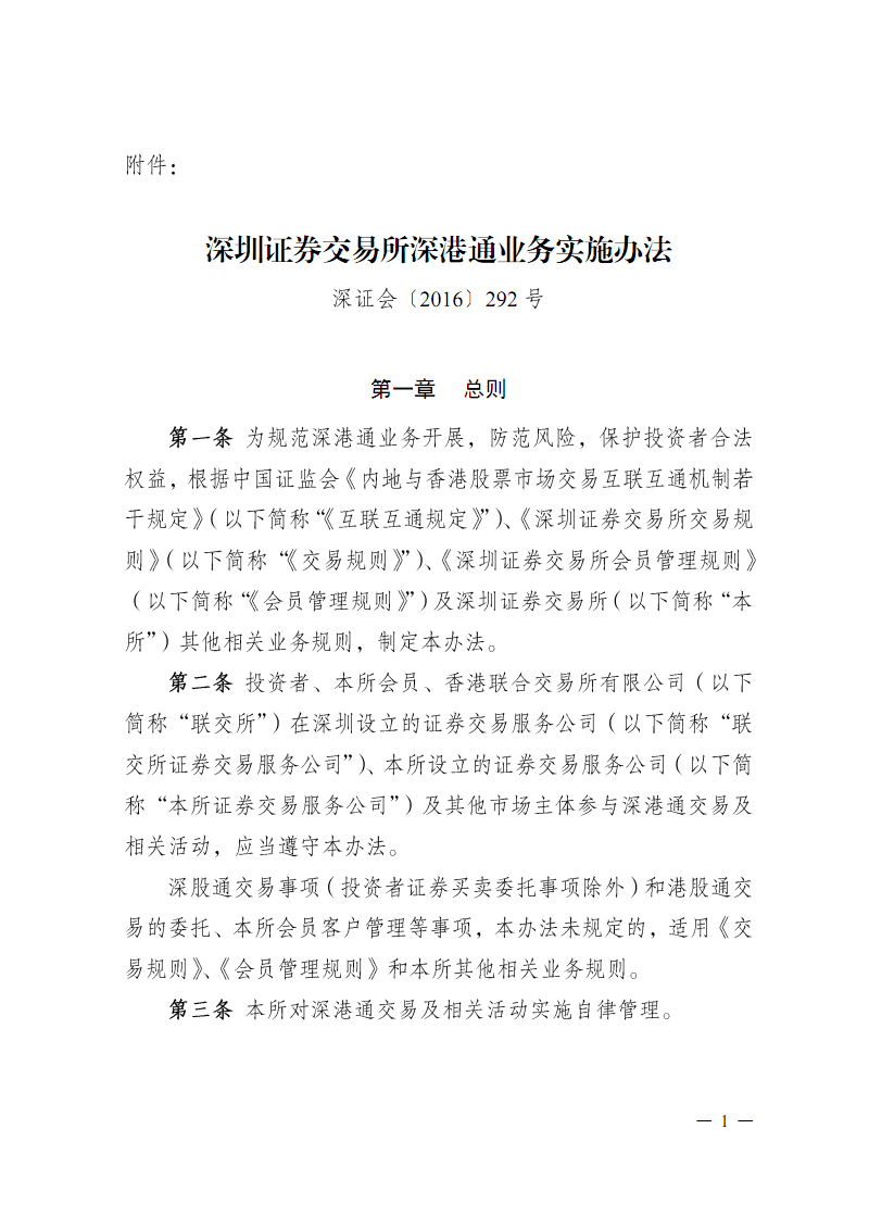 深港通业务实施办法.pdf