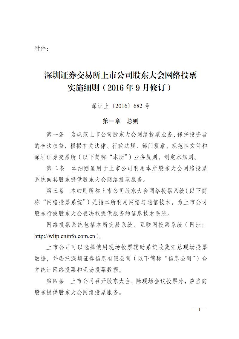 上市公司股东大会网络投票实施.pdf