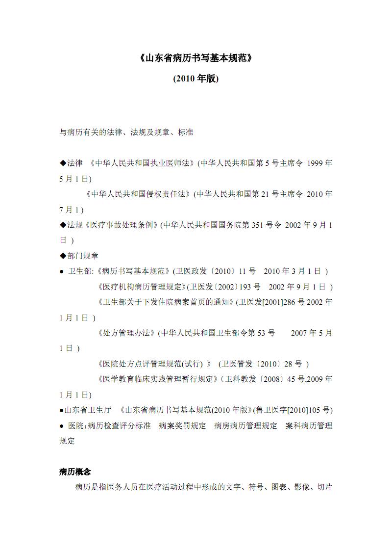 山东省-病历书写基本规范.pdf