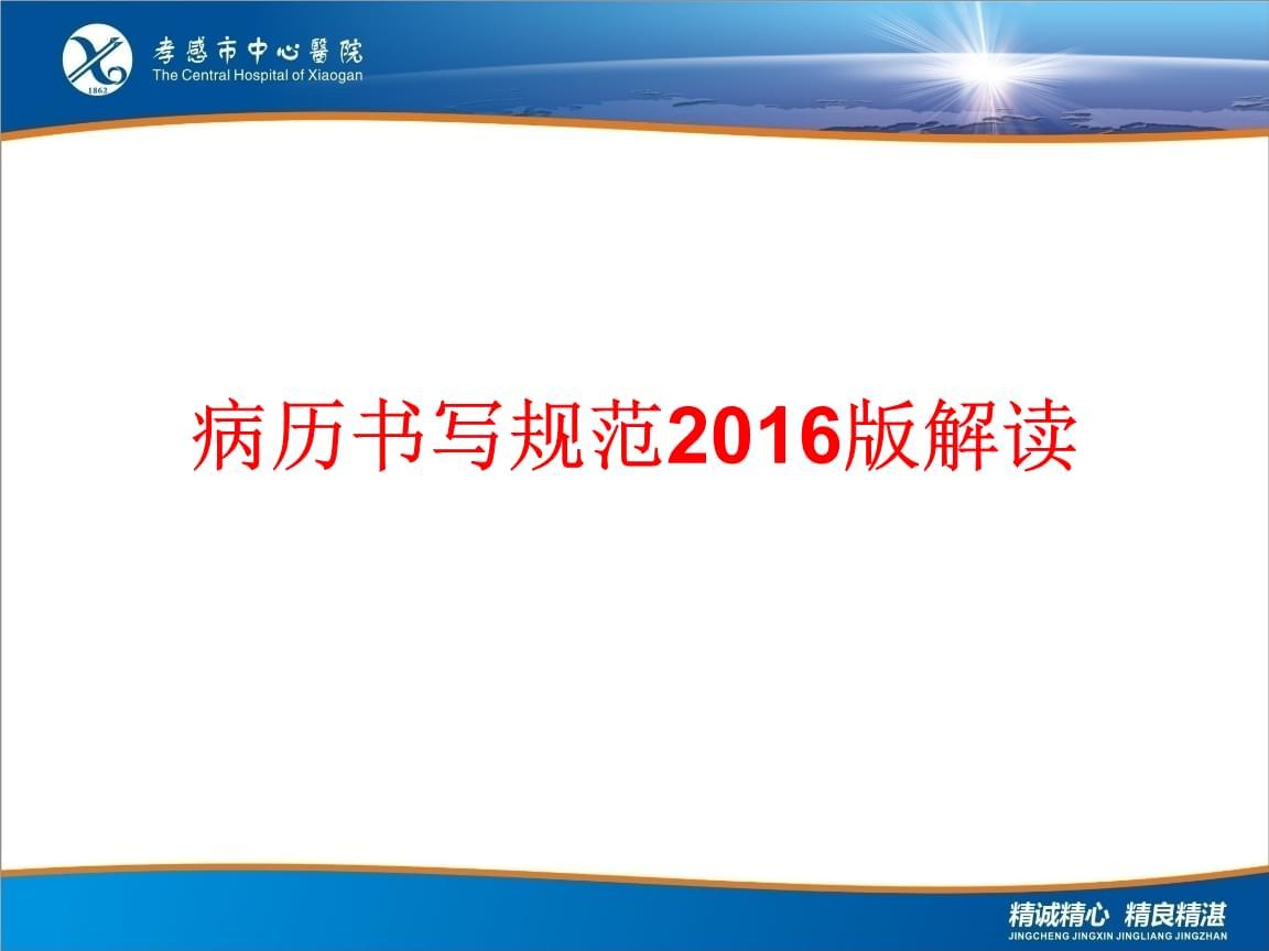 病历书写规范2016版解读.ppt