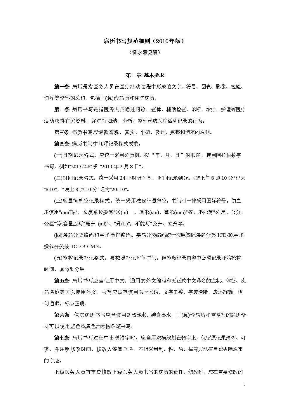 病历书写规范细则-(2016年版).doc