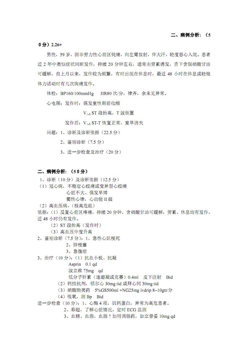 病历分析-集大全.pdf