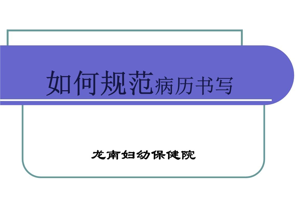 病历书写规范-龙南妇幼保健院.ppt