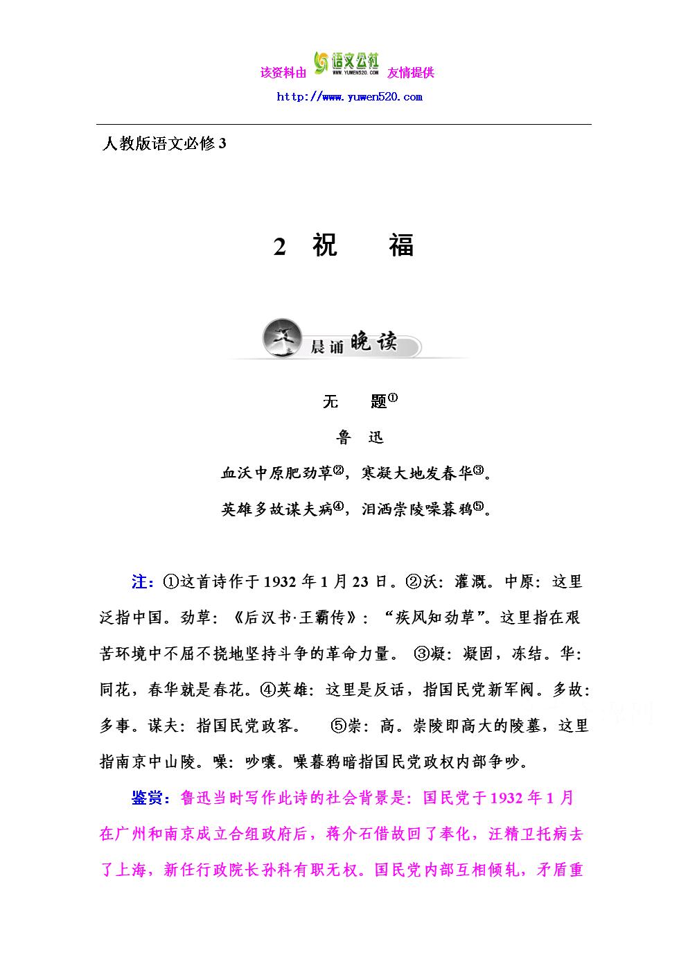 人教版语文必修三:第2课《祝福》同步练习(含答案).doc