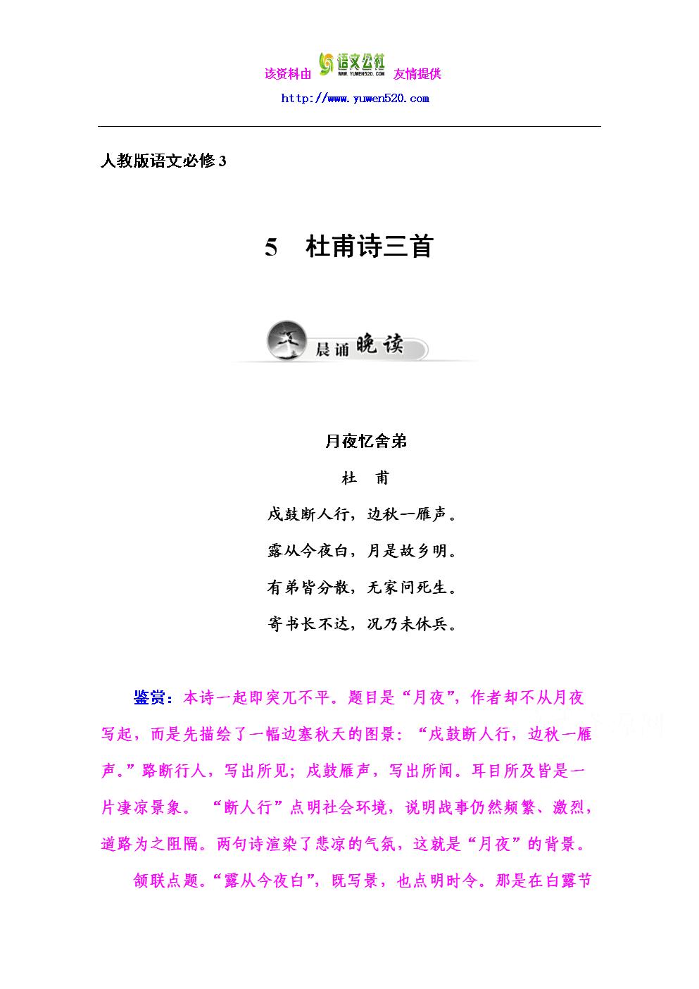 人教版语文必修三:第5课《杜甫诗三首》同步练习(含答案).doc