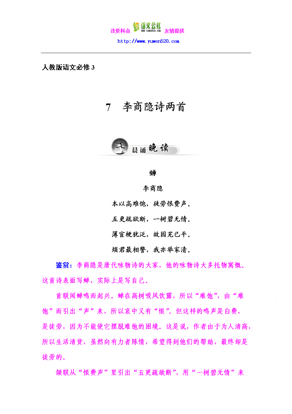 人教版语文必修三:第7课《李商隐诗两首》同步练习(含答案).doc
