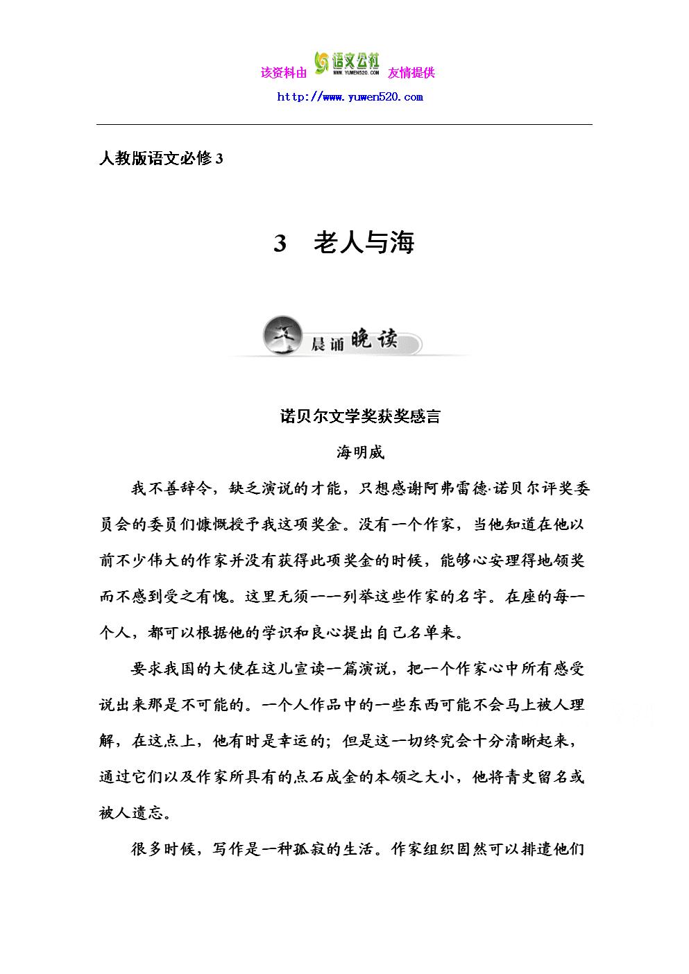 人教版语文必修三:第3课《老人与海》同步练习(含答案).doc
