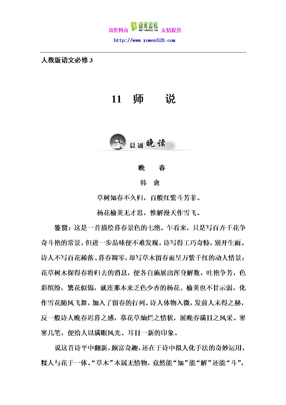 人教版语文必修三:第11课《师说》同步练习(含答案).doc