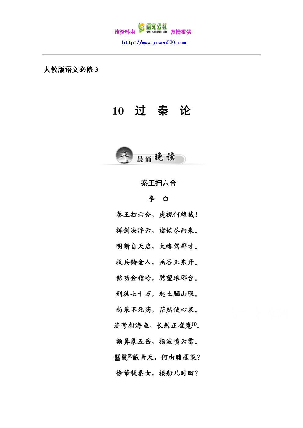 人教版语文必修三:第10课《过秦论》同步练习(含答案).doc