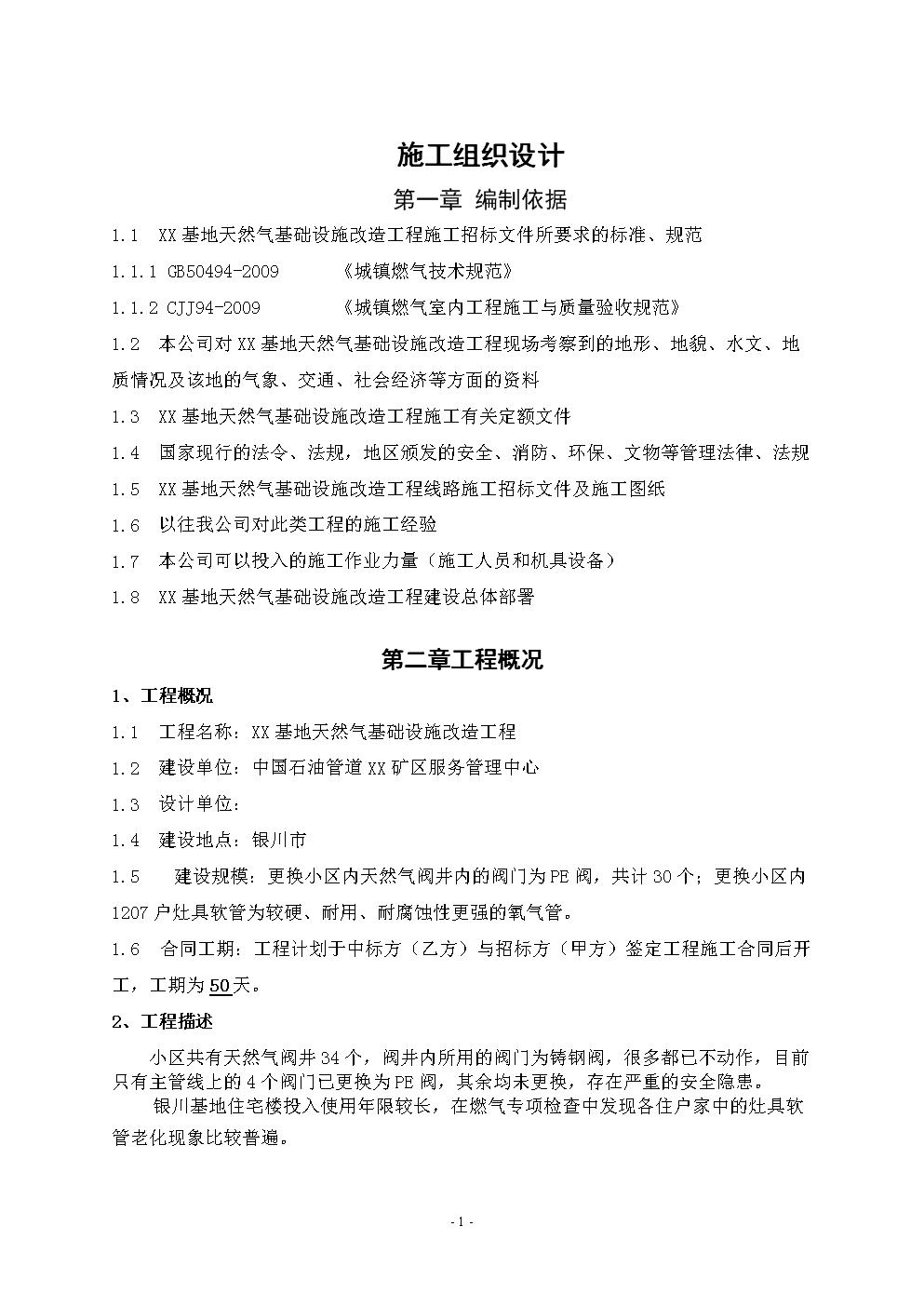 天然气基础设施改造施工方案.doc