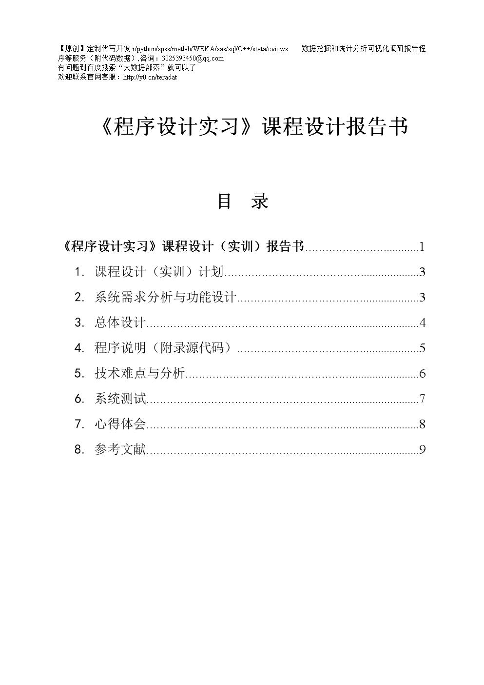 【原創】C語言代寫程序設計實習課程設計(實訓)報告書報告(附代碼數據).doc