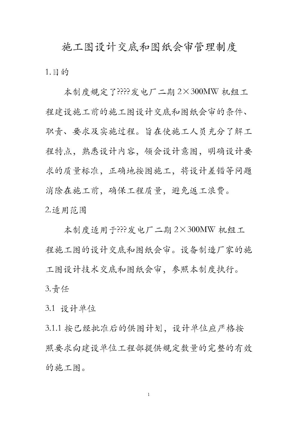 施工图设计交底和图纸会审管理制度.doc
