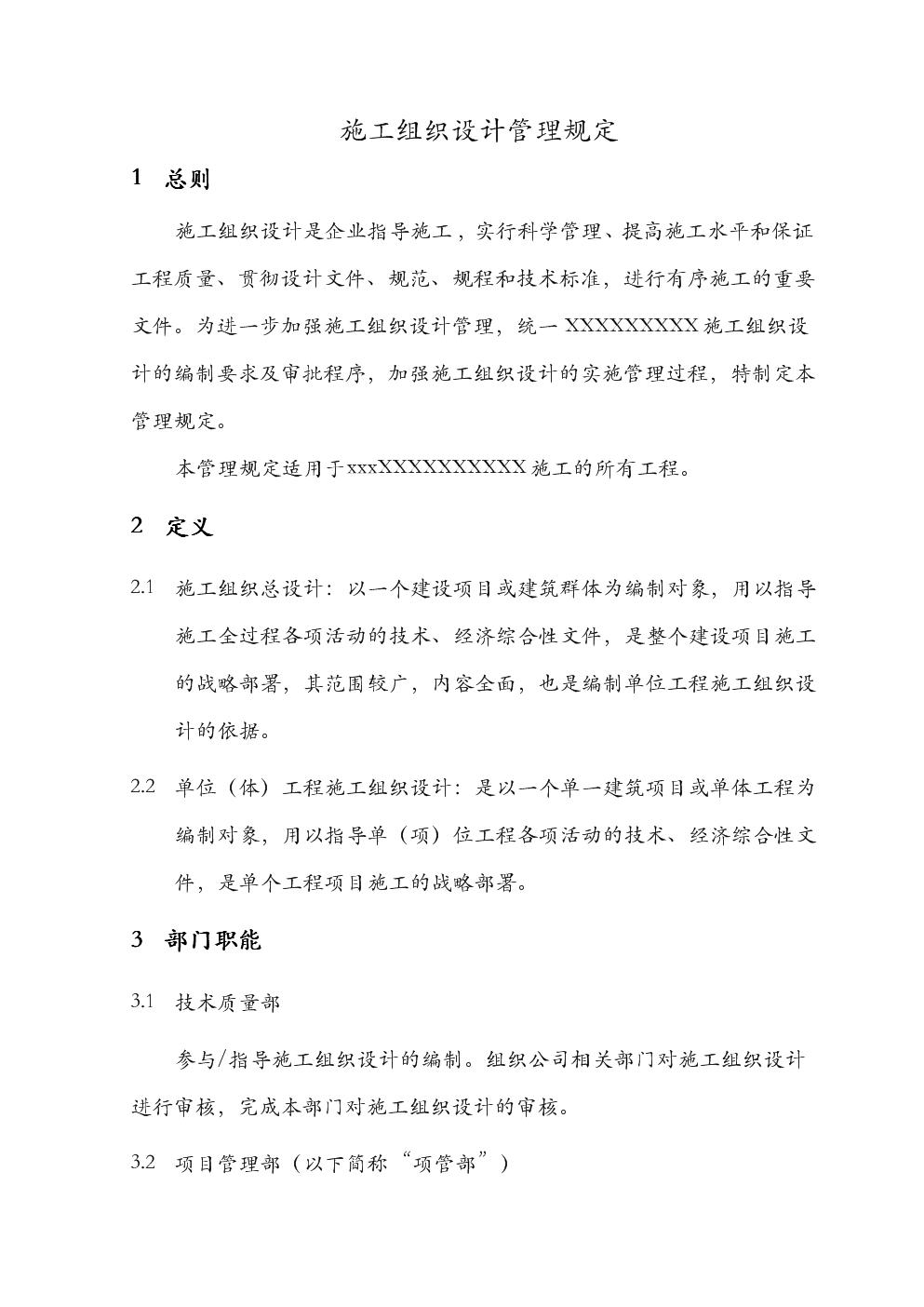 施工组织设计之管理规定.doc