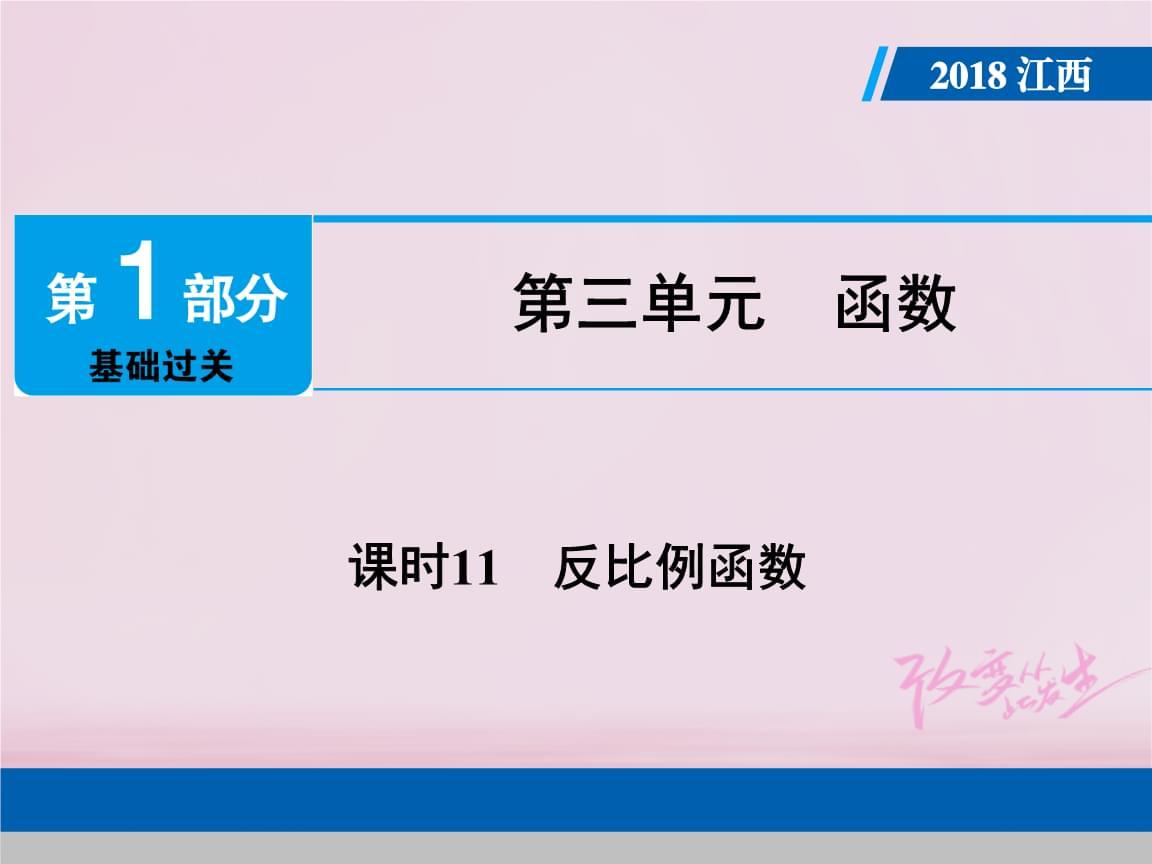 WWW_HTPPWWW_XOY_COM_江西省2018年中考数学总复习 第1部分 基础过关 第