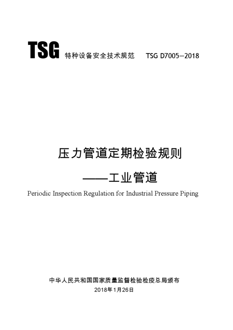 TSGD7005-2018压力管道定期检验规则-工业管道规范.pdf
