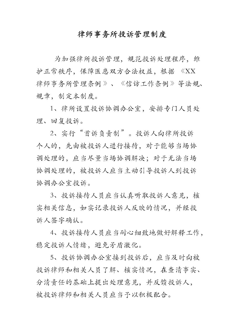 律师事务所投诉管理制度.doc