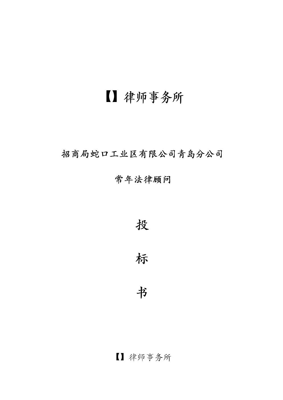 律师事务所之投标书.doc