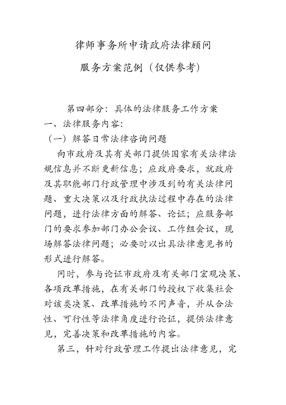 律师事务所申请政府法律顾问服务方案(仅供参考).doc