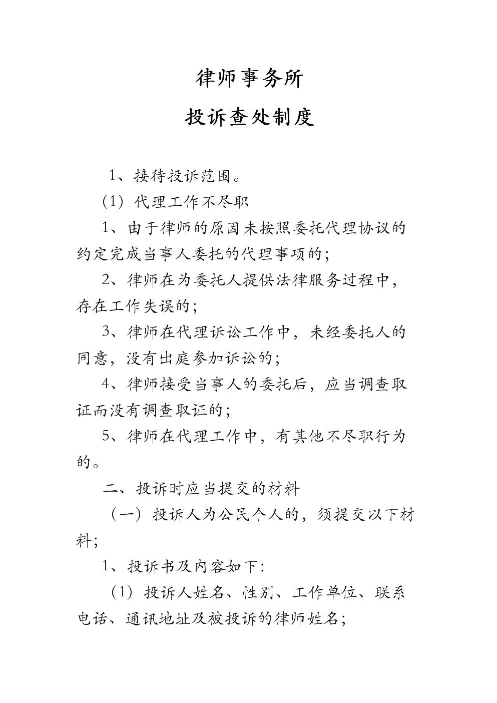 律师事务所投诉查处制度.doc