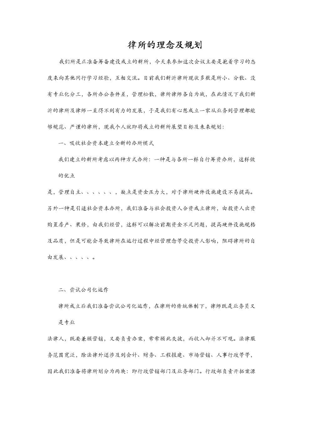 律所的理念及规划.doc
