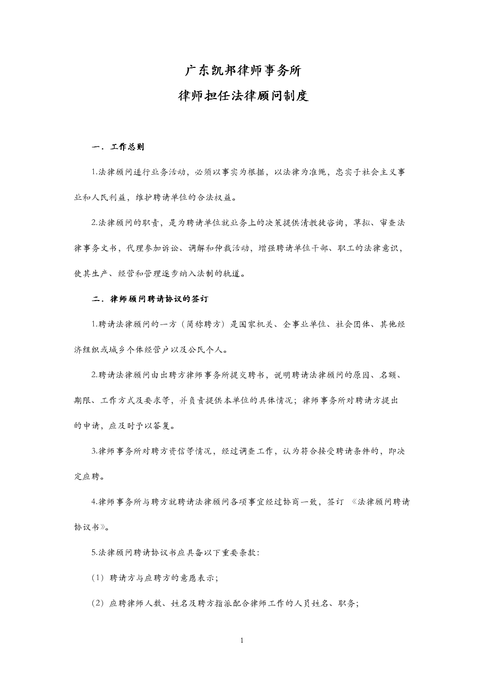 律师事务所之规章制度.doc
