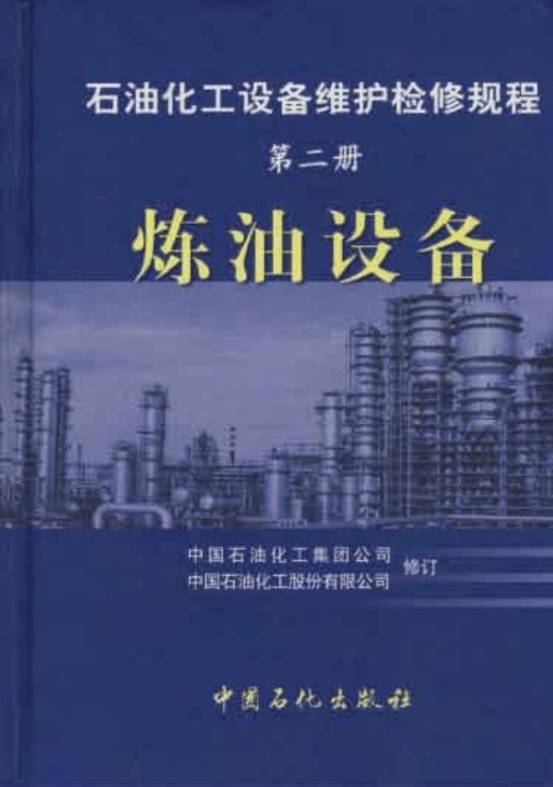 石油化工设备维护检修规程 第二册 炼油设备(2004年版).pdf