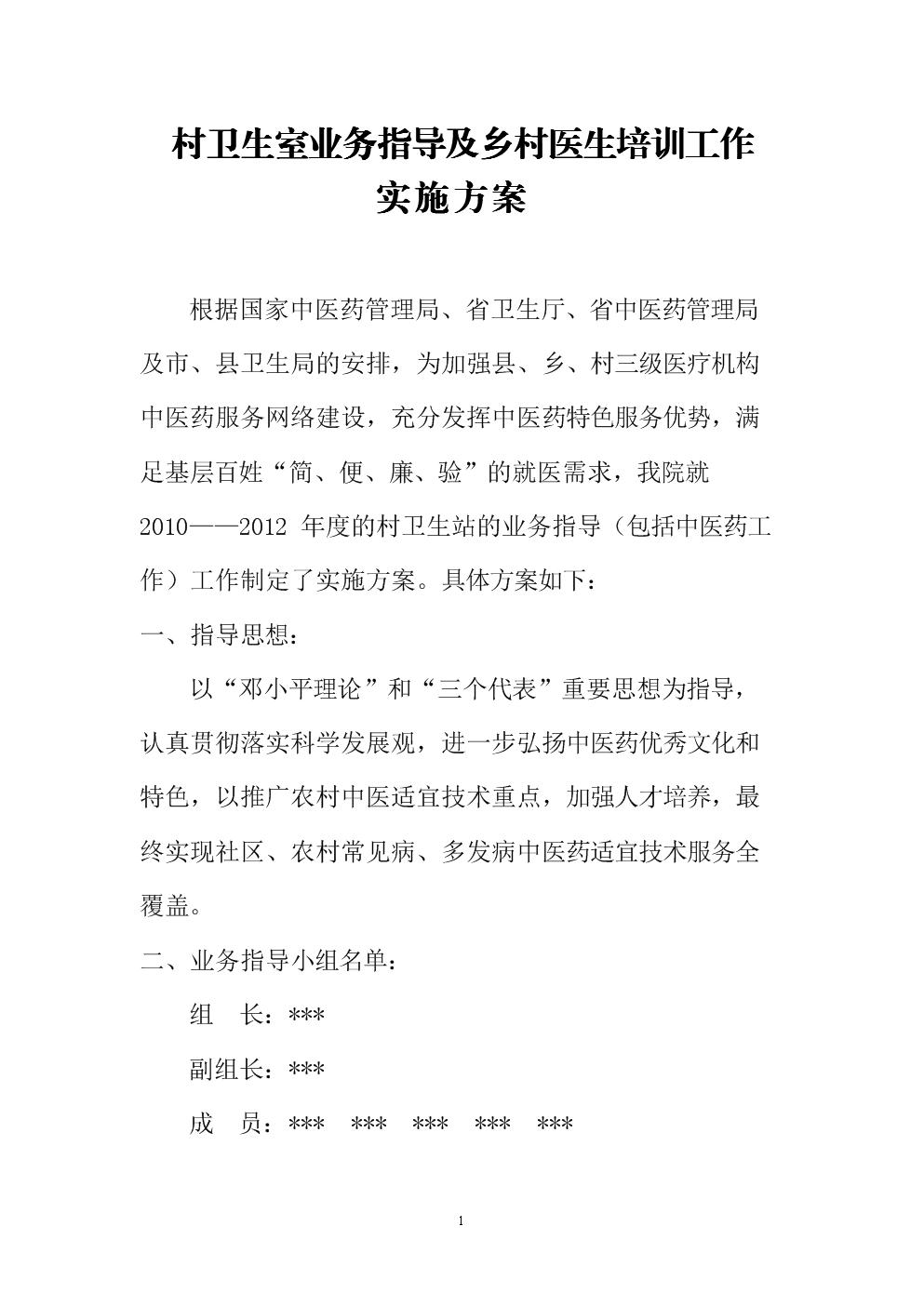 村卫生室业务指导及乡村医生培训工作实施方案.doc