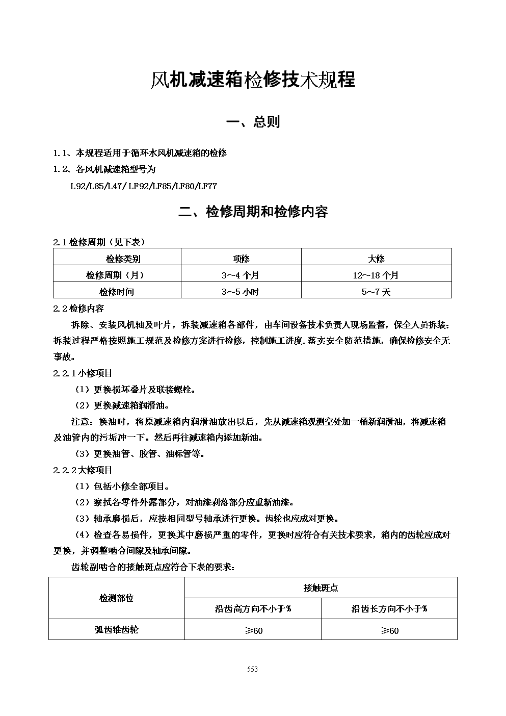 风机减速箱检修技术规程.doc