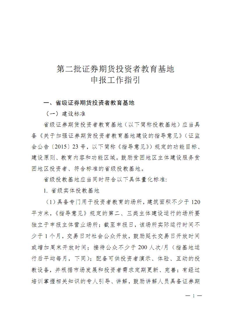 《第二批期货投资者教育基地申报工作指引》.pdf