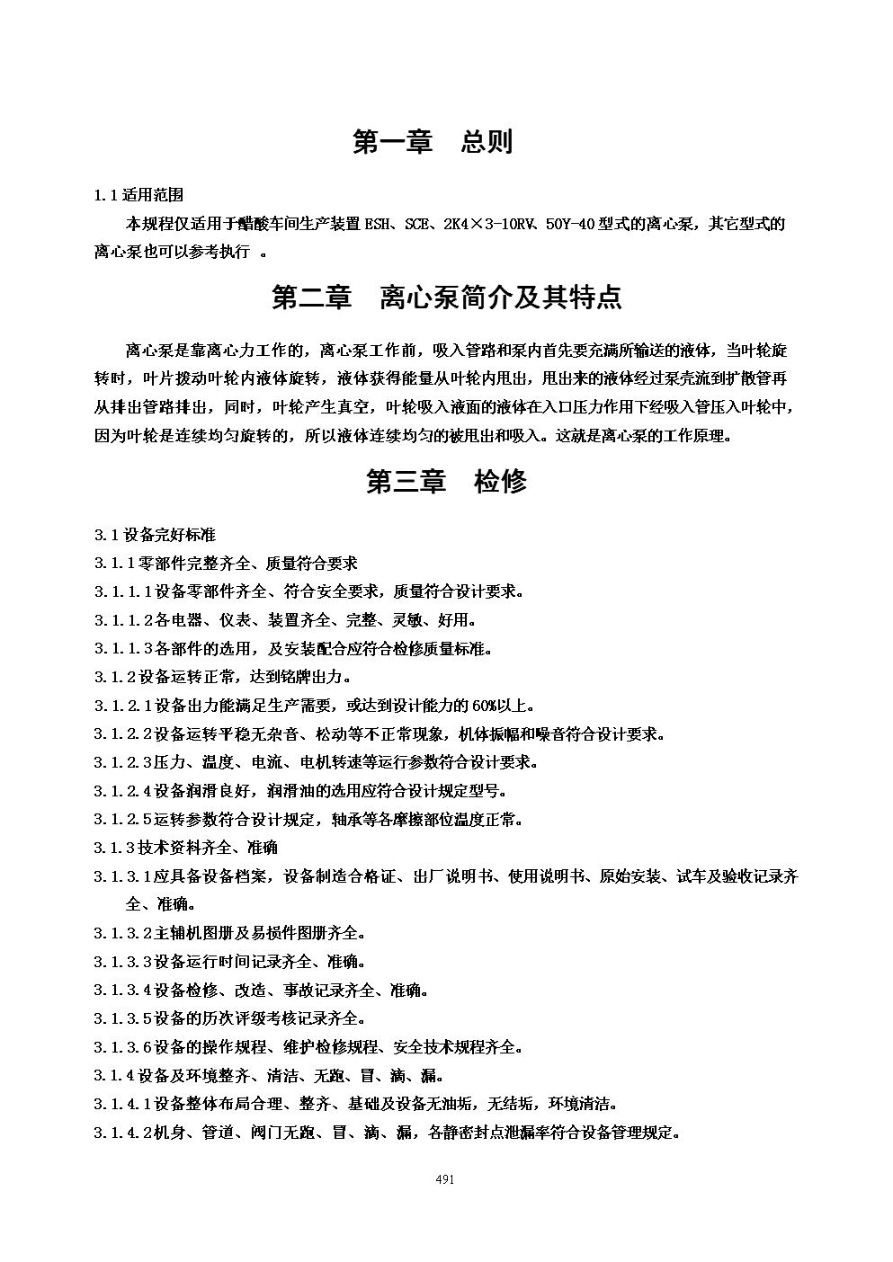 离心泵检修标准规程.doc