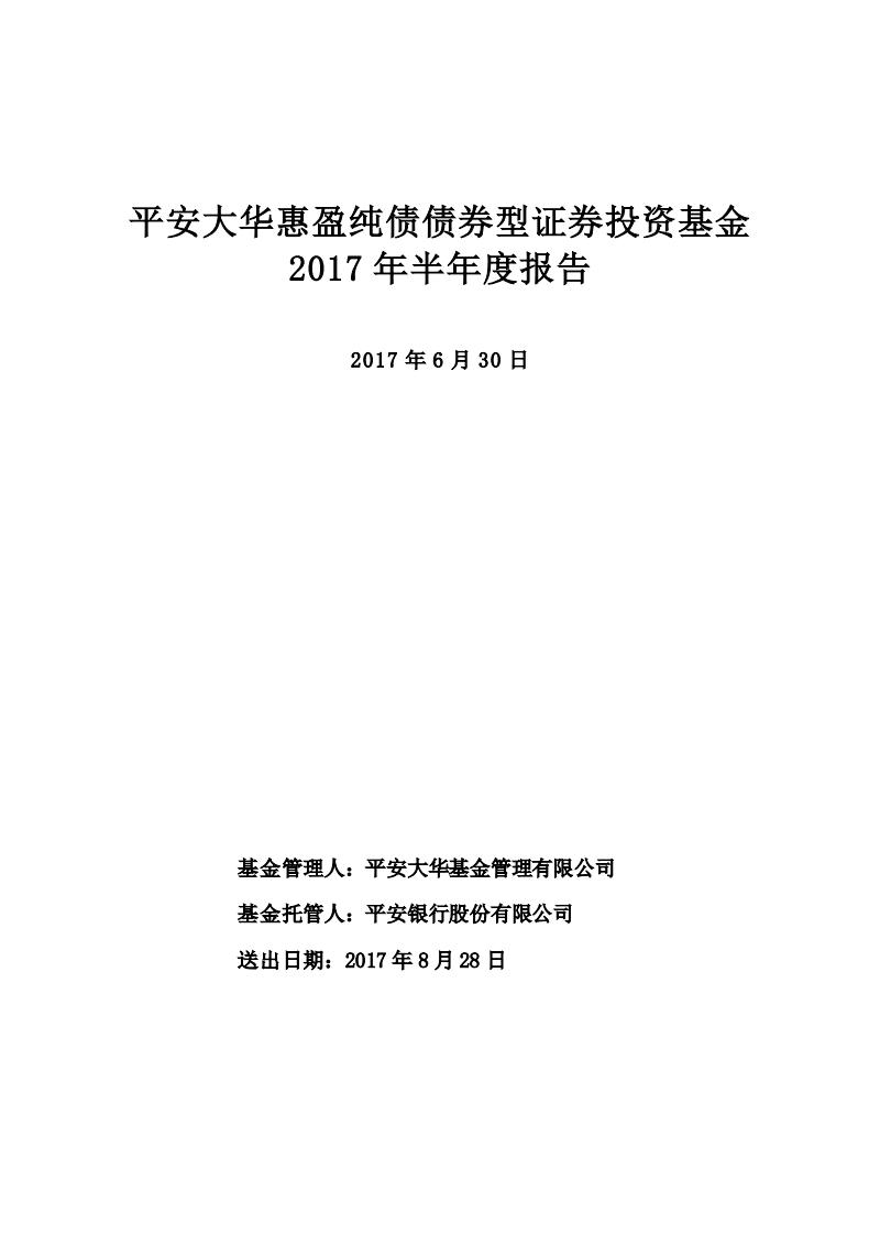 平安大华惠盈证券投资基金2017年半年度报告.pdf