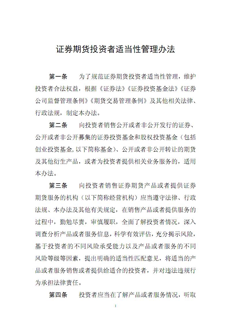 期货投资者适当性管理办法.pdf