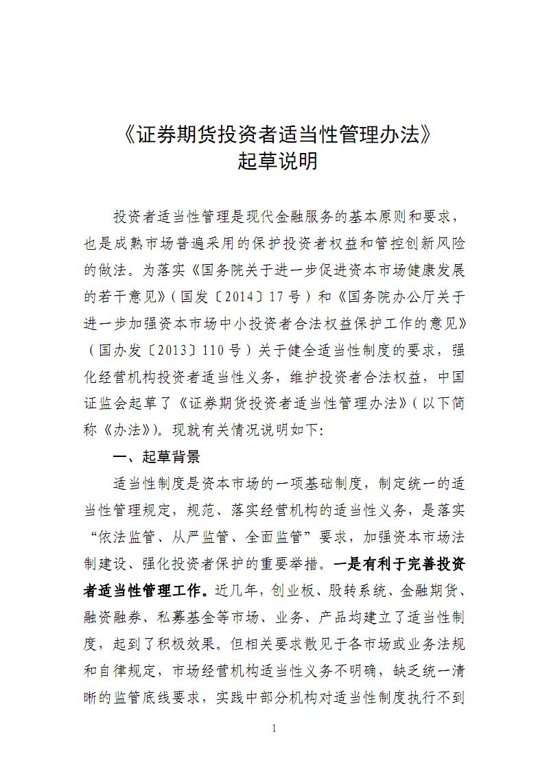 《期货投资者适当性管理办法》起草说明.pdf