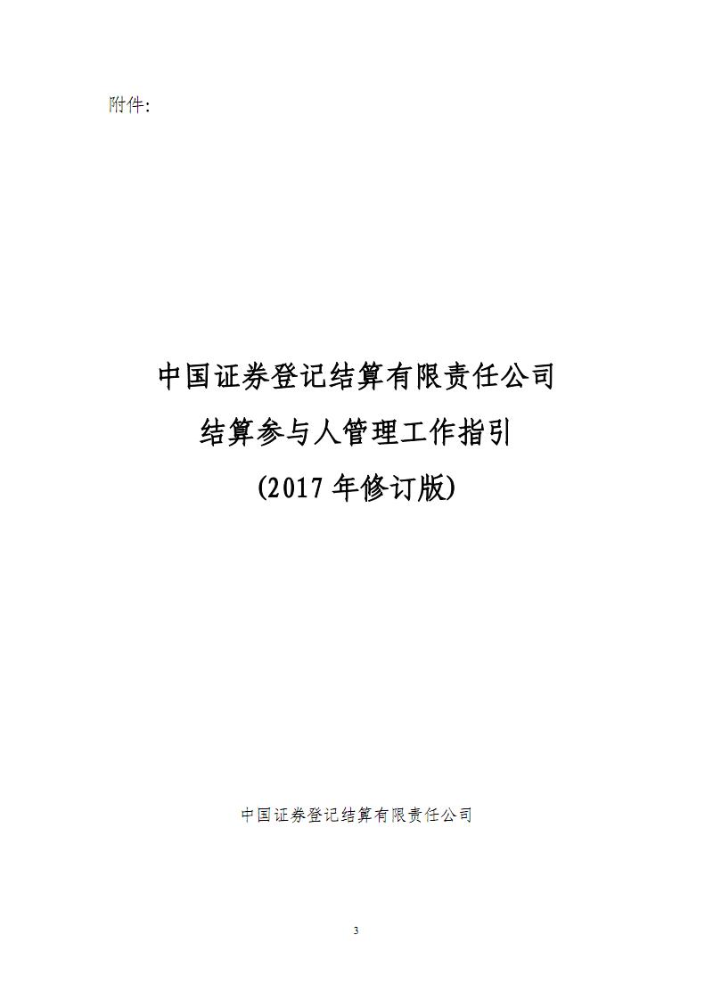《中登结算有限责任公司结算参与人管理工作指引(2017 年修订版)》.pdf