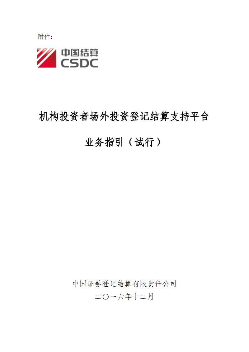 机构投资者场外投资登记结算支持平台业务指引(试行).pdf