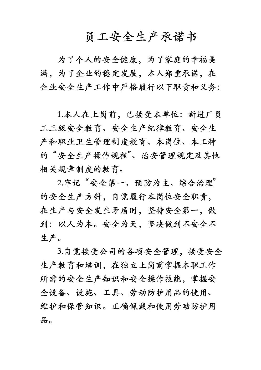 安全生产三卡文档.doc
