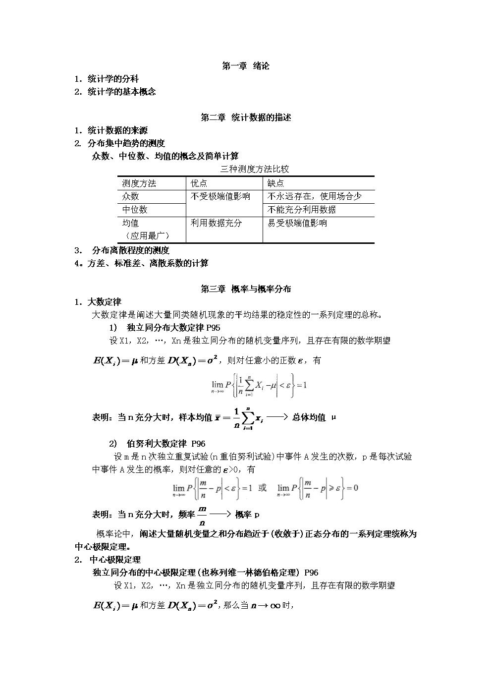 大学课程 统计学考试.doc