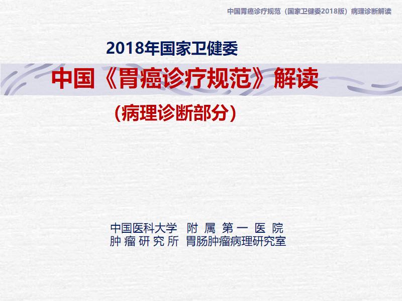 中国《胃癌诊疗规范》解读(病理诊断部分).pdf