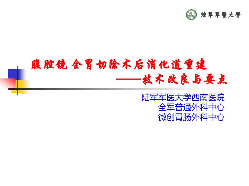 腹腔镜 全胃切除术后消化道重建.pdf