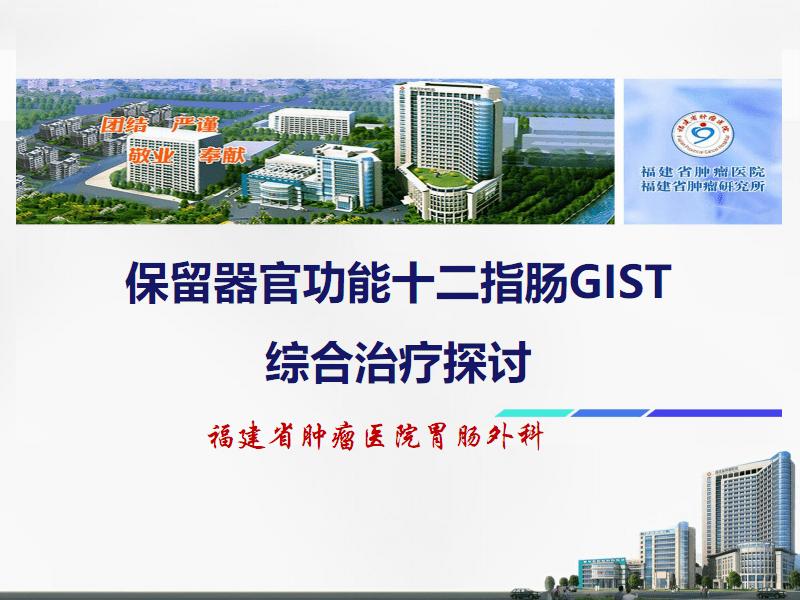 保留器官功能十二指肠GIST综合治疗探讨.pdf