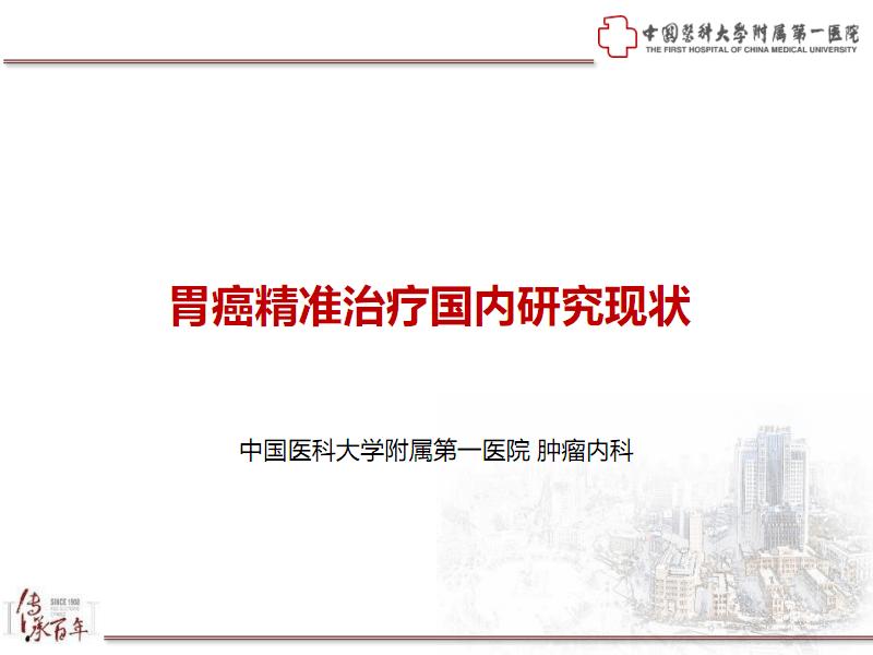 胃癌精准治疗国内研究现状.pdf