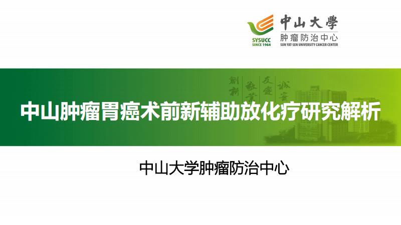中山肿瘤胃癌术前新辅助放化疗研究解析.pdf