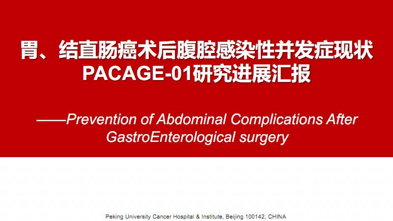 胃、结直肠癌术后腹腔感染性并发症现状PACAGE-01研究进展.pdf