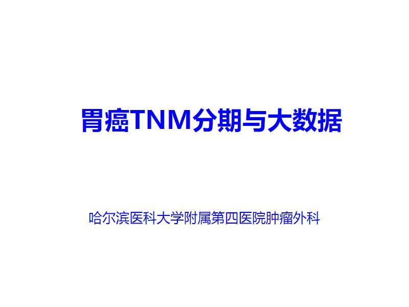 胃癌TNM分期与大数据.pdf