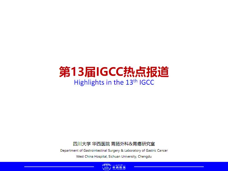 第13届IGCC热点报道.pdf