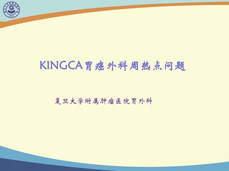 KINGCA胃癌外科周热点问题.pdf