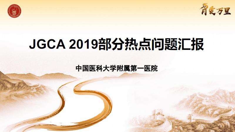 JGCA 2019部分热点问题.pdf