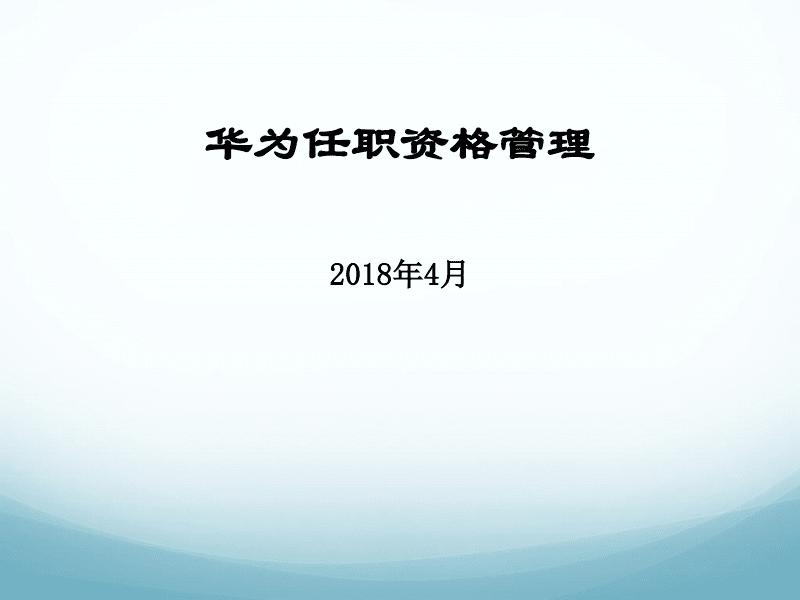 华为任职资格管理交流材料.pdf